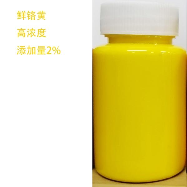 柠檬铬黄色浆饱和聚酯色浆