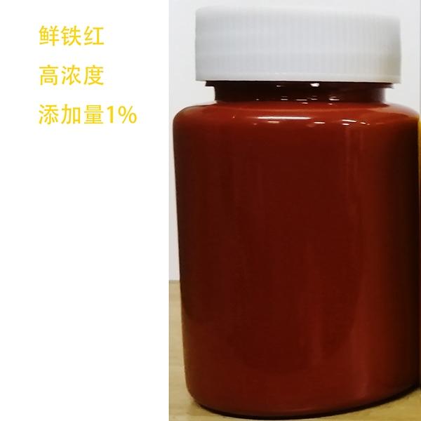 鲜铁红PU色浆